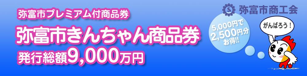 弥富市プレミアム付きんちゃん商品券