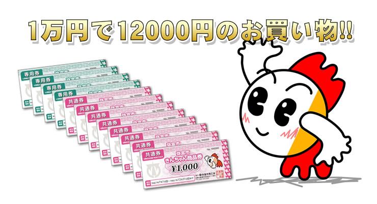 1万円で12000円のお買い物 きんちゃん商品券
