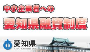 愛知県融資制度のイメージ