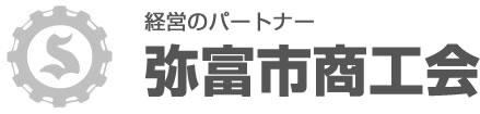 経営のパートナー 弥富市商工会