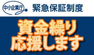 中小企業庁 緊急保証制度のイメージ